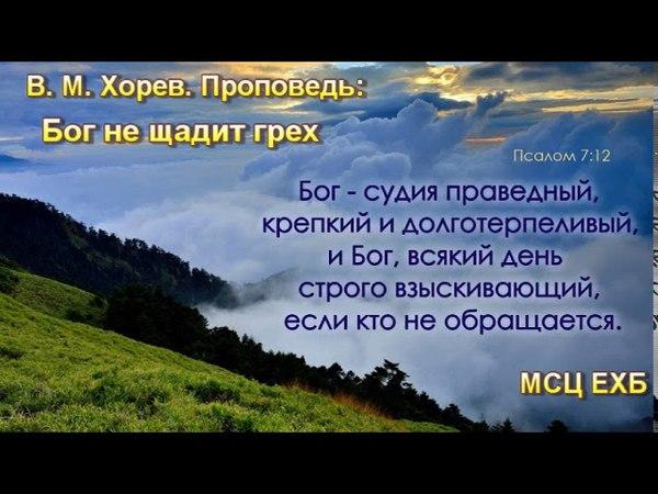 Бог не щадит грех - 1. В. М. Хорев. МСЦ ЕХБ.
