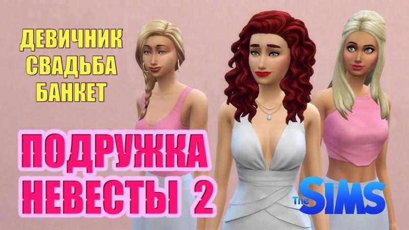 The Sims 4. Подружка невесты👸 Девичник и церемония в церкви💒