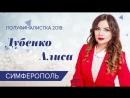Дубенко Алиса - полуфиналистка «Мисс Офис-2018» г. Симферополь