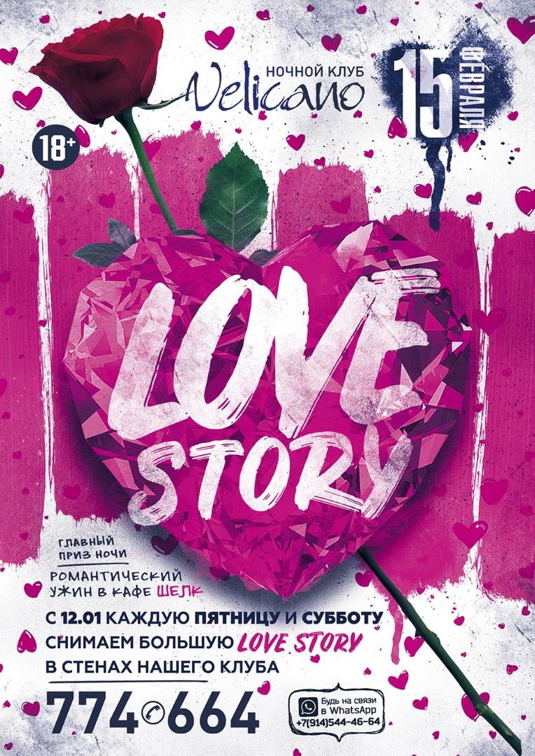 Афиша Хабаровск 15.02 LOVE STORY Velicano