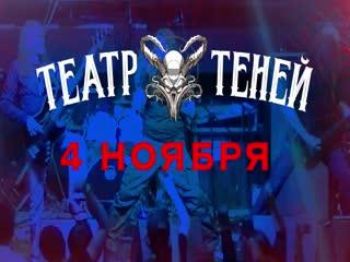 Театр Теней - концерт 4 ноября, клуб IZI.