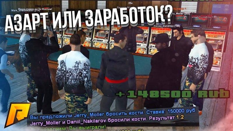БОМЖУЕМ В КАЗИНО! АЗАРТ ИЛИ ЗАРАБОТОК? СНЯЛ 450.000Р ДЛЯ ОТЫГРЫША! (CRMP | Radmir)