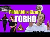 Шутки про PHARAOH и KIZARU Фараон и Кизару Dead Dynasty и Haunted Family Си Даун