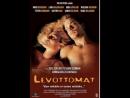 Неприкаянный 2 (2001)