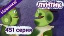 Лунтик - 451 серия. Все-таки друзья. Новые серии 2017 года