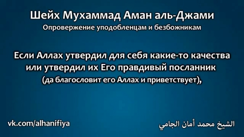 Опровержение уподобленцам и безбожникам Шейх Мухаммад Аман аль Джами