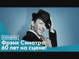 Фрэнк Синатра 60 лет на сцене