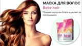 Маска для волос Belle hair - для Укрепления, Роста и Здоровья ваших волос!