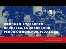 Феномен и историческое значение показательного судебного процесса социалистов-революционеров 1922 г.