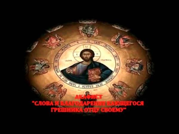 АКАФИСТ СЛОВА И БЛАГОДАРЕНИЕ КАЮЩЕГОСЯ ГРЕШНИКА ОТЦУ СВОЕМУ