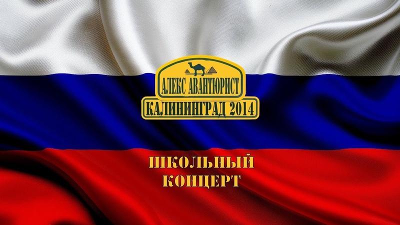 Калининград 🇷🇺 Школьный концерт Алекс Авантюрист Первые шаги в творчестве