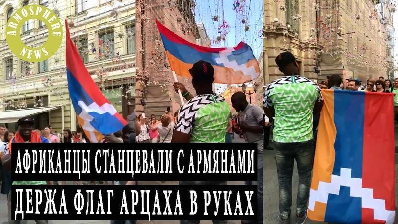 Африканцы станцевали с армянами, развевая флагом Арцаха