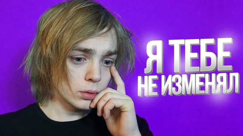 ответ Андрею Петрову Я ТЕБЕ НЕ ИЗМЕНЯЛ