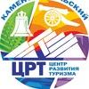 Центр развития туризма Каменска-Уральского