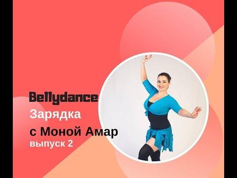Танец живота для Продолжающих Bellydance-зарядка 2