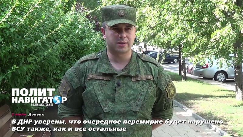 В ДНР уверены что очередное перемирие будет нарушено ВСУ также как и все остальные