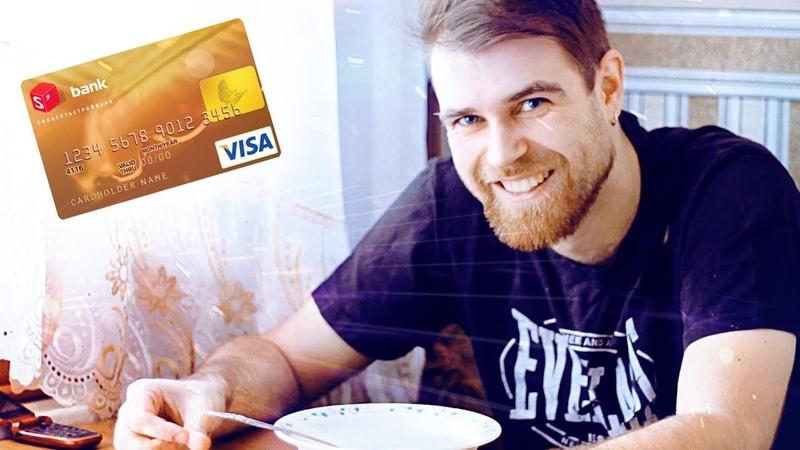 ДОЛЖЕН за СВОЙ кредит который НЕ БРАЛ   СХЕМА обмана банка  Кредитный лохотрон от БАНКА   РАЗВОД
