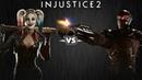 Injustice 2 - Харли Квинн против Дэдшота - Intros Clashes rus