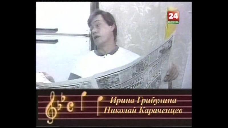 05. Николай Караченцев, Ирина Грибулина. Ссора (1987)