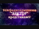 Премьера года! Новогодняя сказка от Вектор ТВ!