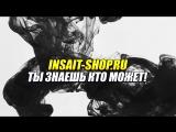 Трейлер Инсайт-Shop