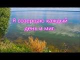 Покоем дышит гладь реки - Время благодати Песня Хвалы