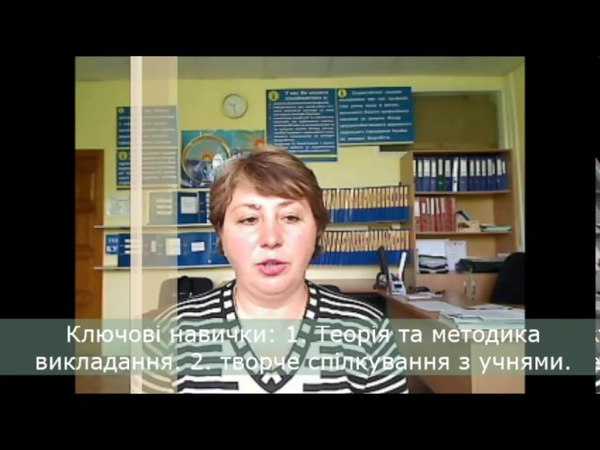 Раїса Кулик шукає роботу вчителя початкових класів (відеорезюме)