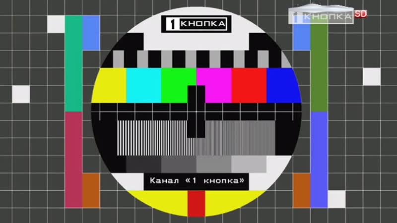 Телеканал 1 кнопка ► www.1buttontv.ml ► LIVE