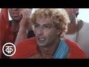 Веселая хроника опасного путешествия с участием Александра Абдулова, Романа Рцхиладзе 1986