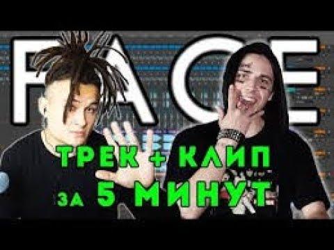 MORGENSHTERN - FACE ТРЕК и КЛИП за 5 МИНУТ (Удаленный ИзиРеп)