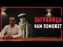 Нулевой налог для олигархов Новостник