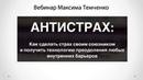 АНТИСТРАХ как преодолеть внутренние барьеры вебинар Максима Темченко