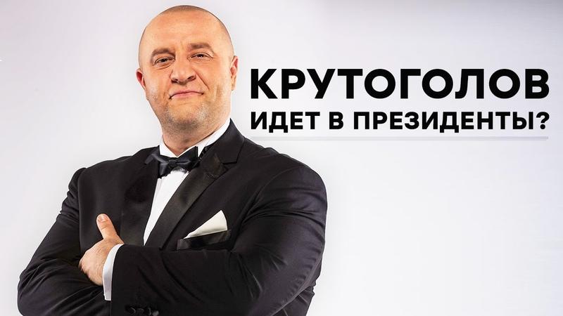 ЛУЧШИЙ кандидат в ПРЕЗИДЕНТЫ Украины - Крутоголов из ДИЗЕЛЬ ШОУ | ВЫБОРЫ ПРЕЗИДЕНТА 2019