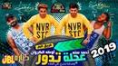 مهرجان عجلة تدور مهرجانات 2019 فريق البم سنه و 1