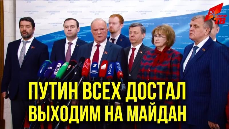 Майдан против Путина неизбежен! Зюганов
