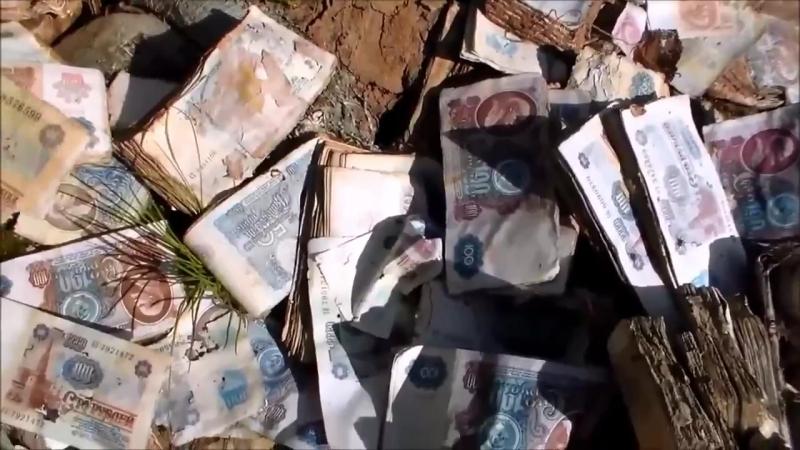 находка века пачки денег ссср в шахте нашли много денег ссср которых не хватало в то время