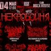 Некробойня 6 | Death Metal Festival