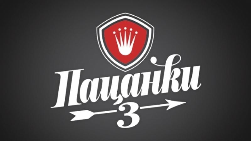Пацанки 3 сезон 5 выпуск 2 часть