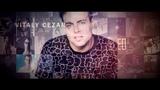 13 Dance Studio - #ЯВДОХНОВЛЯЮ - Vitaly Cezar