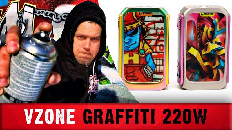 VZONE Graffiti 220w - I LIKE IT))