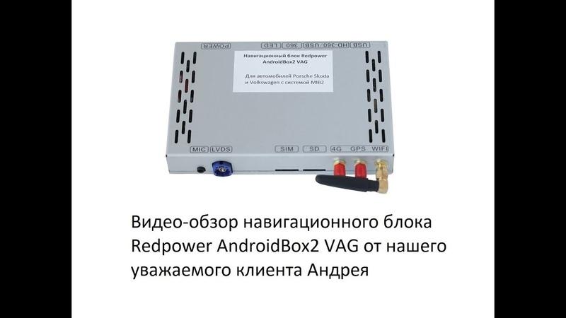 Redpower AndroidBox2 VAG навигационный блок для автомобилей Volkswage и Skoda 2015
