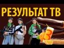 Детские летние сборы Результат Балашиха, Железнодорожный. Выпуск 3.