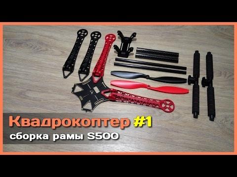 📦 Квадрокоптер своими руками - Часть 1 - Сборка рамы S500