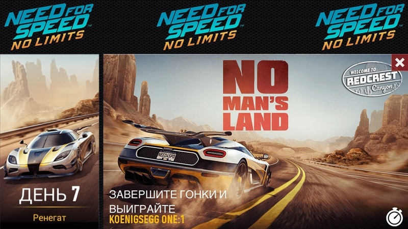 NFS No Limits No Man's Land KOENIGSEGG One 1 День 7