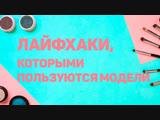 ЛАЙФХАКИ, КОТОРЫМИ ПОЛЬЗУЮТСЯ МОДЕЛИ | Alina Charova