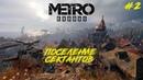 Metro Exodus - побег и поселение сектантов