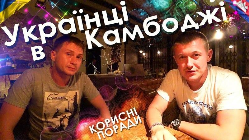 Українці за кордоном в Камбоджі Зустріч з українцем який живе в Азії Корисні поради