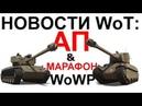 НОВОСТИ WoT АП Гуся и СУПа Карты Камуфляж Марафон в WoWP