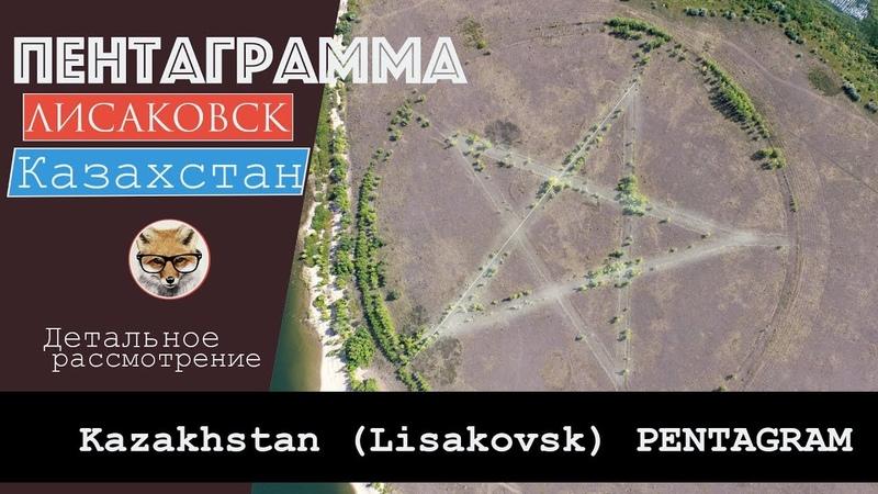 Пентаграмма Казахстан, Лисаковск; Mysterious pentagram, Kazakhstan Lisakovsk