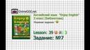 Unit 3 Lesson 39 Задание №7 - Английский язык Enjoy English 3 класс (Биболетова)
